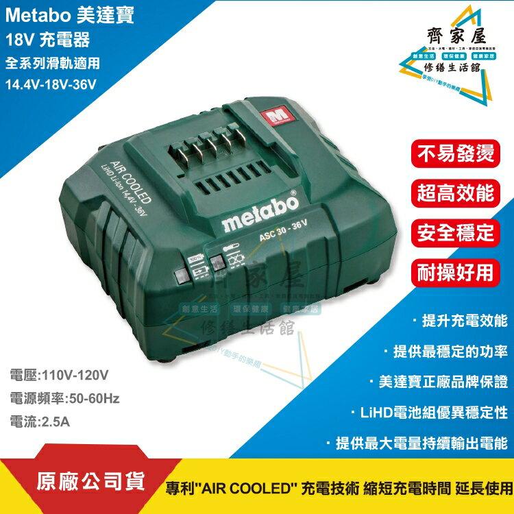‧齊家屋‧免運【Metabo 美達寶 18V 5.5Ah 鋰電池】含稅 New LiHD 5.5Ah  高密度鋰電池組