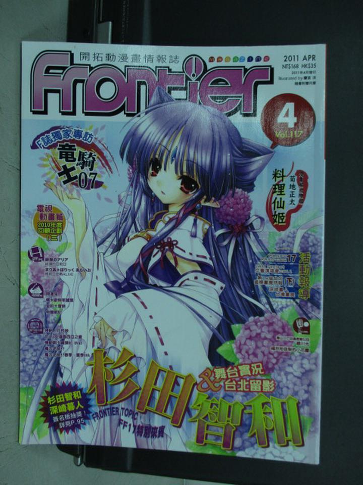 【書寶二手書T1/漫畫書_QEY】Frontier_2011/4_FF17杉田智和舞台實況&台北留影等