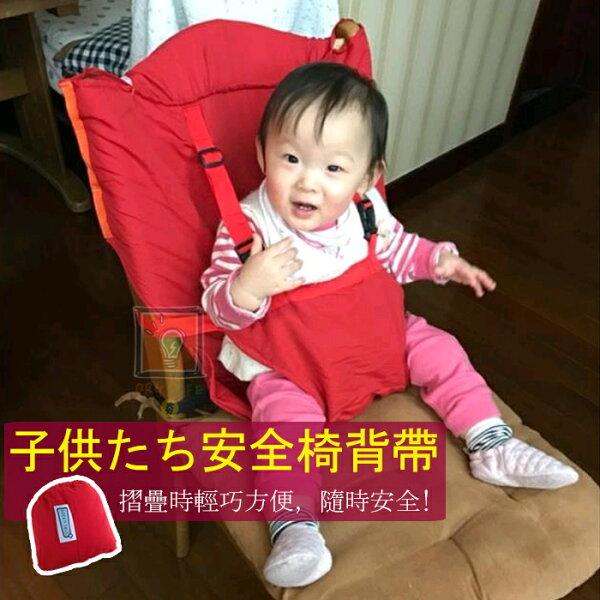 ORG《SD1458》最新款!通用超輕巧兒童寶寶嬰兒安全座椅套寶寶餐椅包餐椅套餐椅袋用餐安全帶嬰幼兒用品