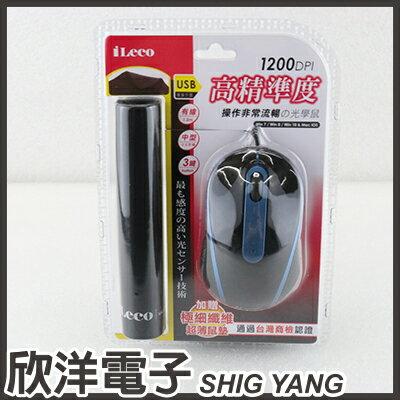 ※ 欣洋電子 ※ iLeco USB高感度光學滑鼠 (ILM-549) 附贈極細纖維超薄