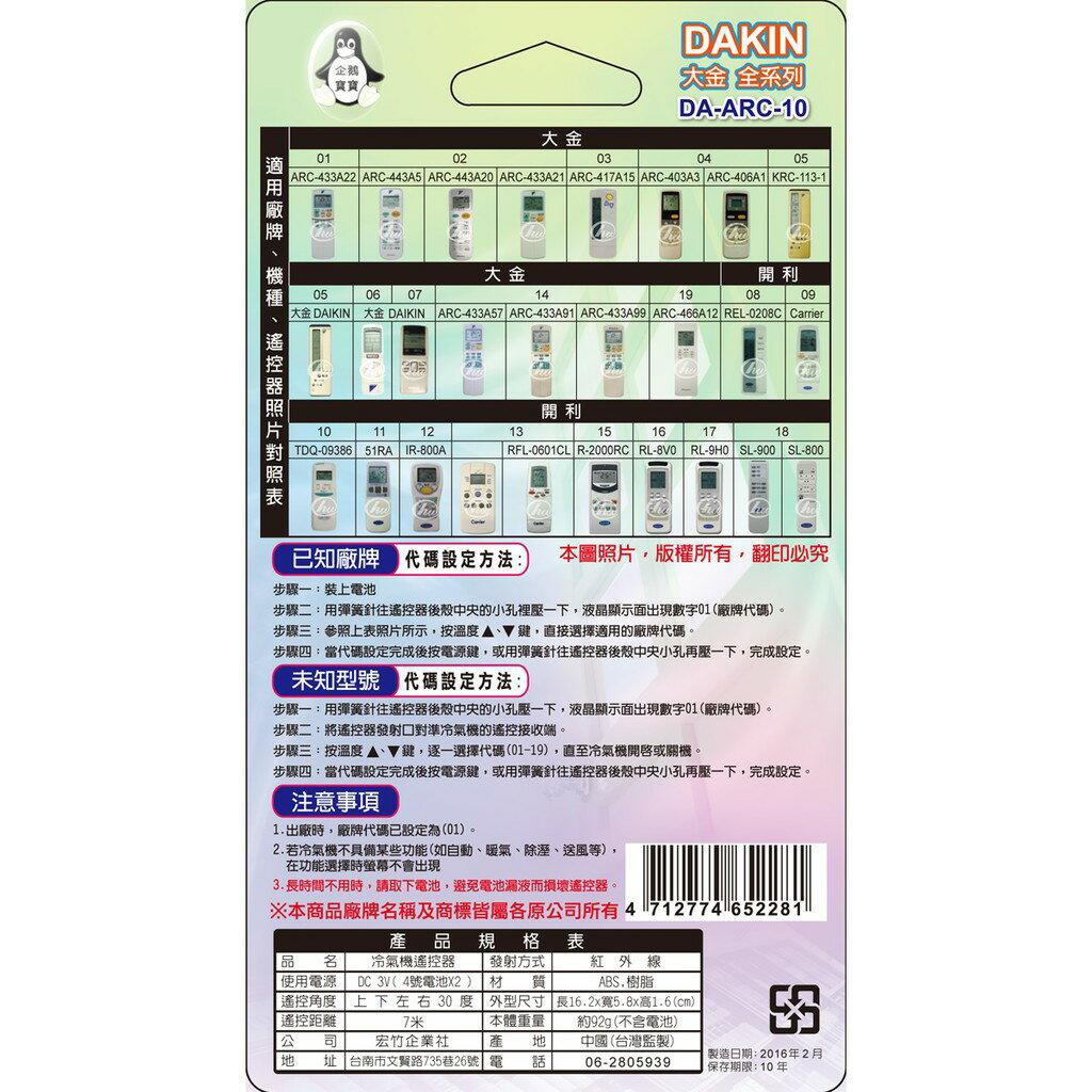 DA-ARC-10大金/開利整合型冷氣遙控器