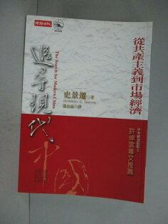 【書寶二手書T1/歷史_OCX】追尋現代中國─從共產主義到市場經濟_溫洽溢,史景遷