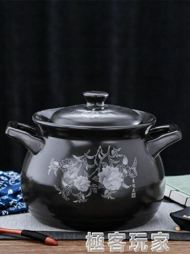 砂鍋燉鍋耐高溫瓦罐湯煲陶瓷小沙鍋煲湯鍋家用明火燃氣湯鍋陶瓷鍋 ATF 『極客玩家』