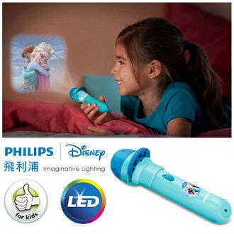 【飛利浦 PHILIPS LIGHTING】LED迪士尼投影筆(冰雪奇緣)71788
