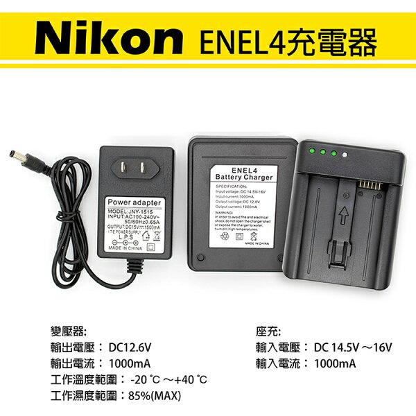 攝彩:攝彩@尼康NIKONEN-EL4充電器D800ED810D4EN-EL18EN-EL4a