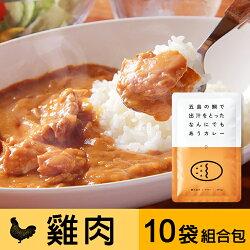 五島鯛高湯熬製的百搭美味咖哩(雞肉) 10入組