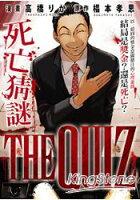 死亡猜謎THE QUIZ (全)