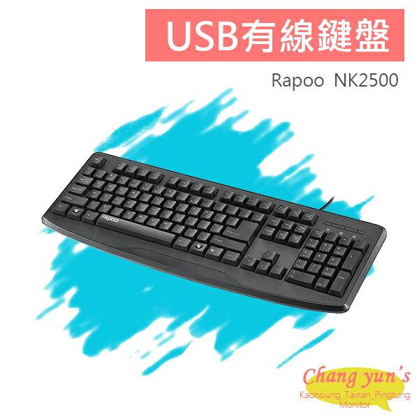 高雄台南屏東監視器NK2500USB有線鍵盤Rapoo雷柏