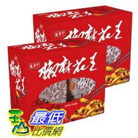 [COSCO代購 如果沒搶到鄭重道歉] 盛香珍 椒麻花生 100公克 X 8入/組 (兩組裝)  W102333