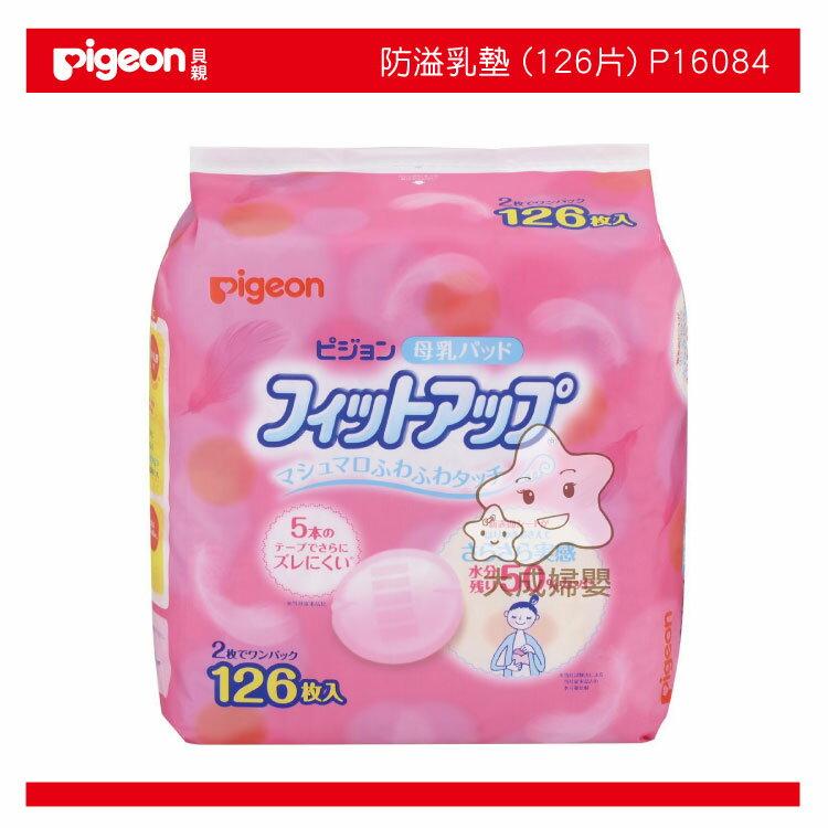【大成婦嬰】本月特價Pigeon 貝親 舒適型 P16084 防溢乳墊126片 (日本製)原廠公司貨 0