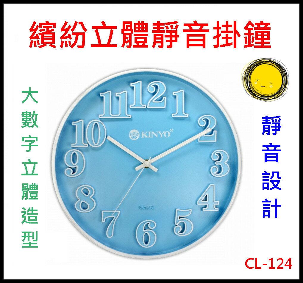 賣家送電池 繽紛立體靜音掛鐘 時鐘 鬧鐘 掃描機芯 掛鐘 超靜音 CL~124