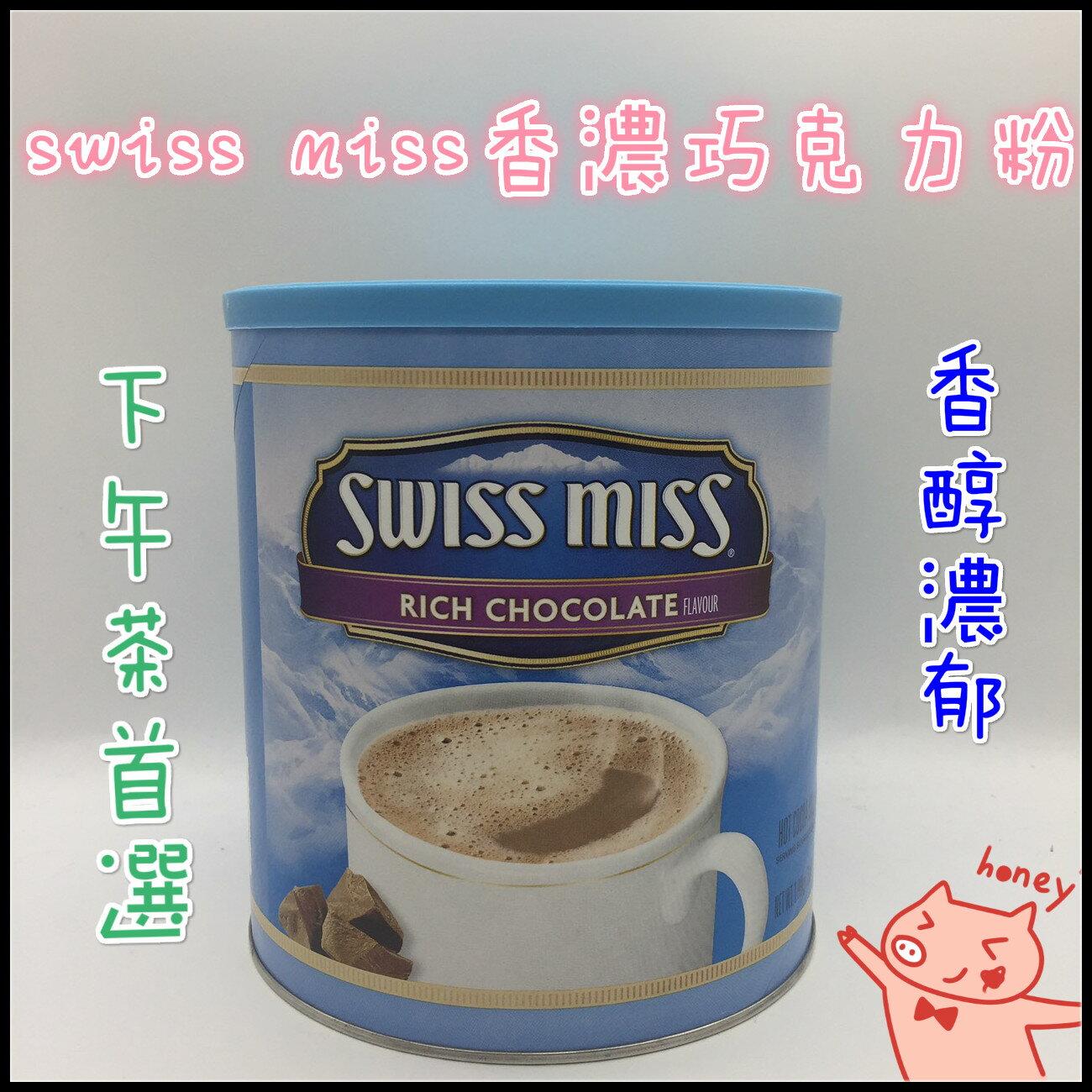 ?含發票?Swiss Miss香醇巧克力即溶可可粉/即溶可可粉?巧克力粉 可可粉 巧克力牛奶 巧克力飲品 熱飲?