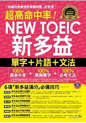 超高命中率NEWTOEIC新多益單字+片語+文法(附1MP3+新多益高頻單字隨身書+防水書套)