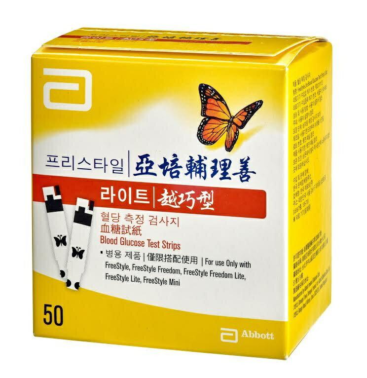 亞培 輔理善越巧型(利舒坦悠活萊)FREESTYLE LITE 血糖試紙50片/盒