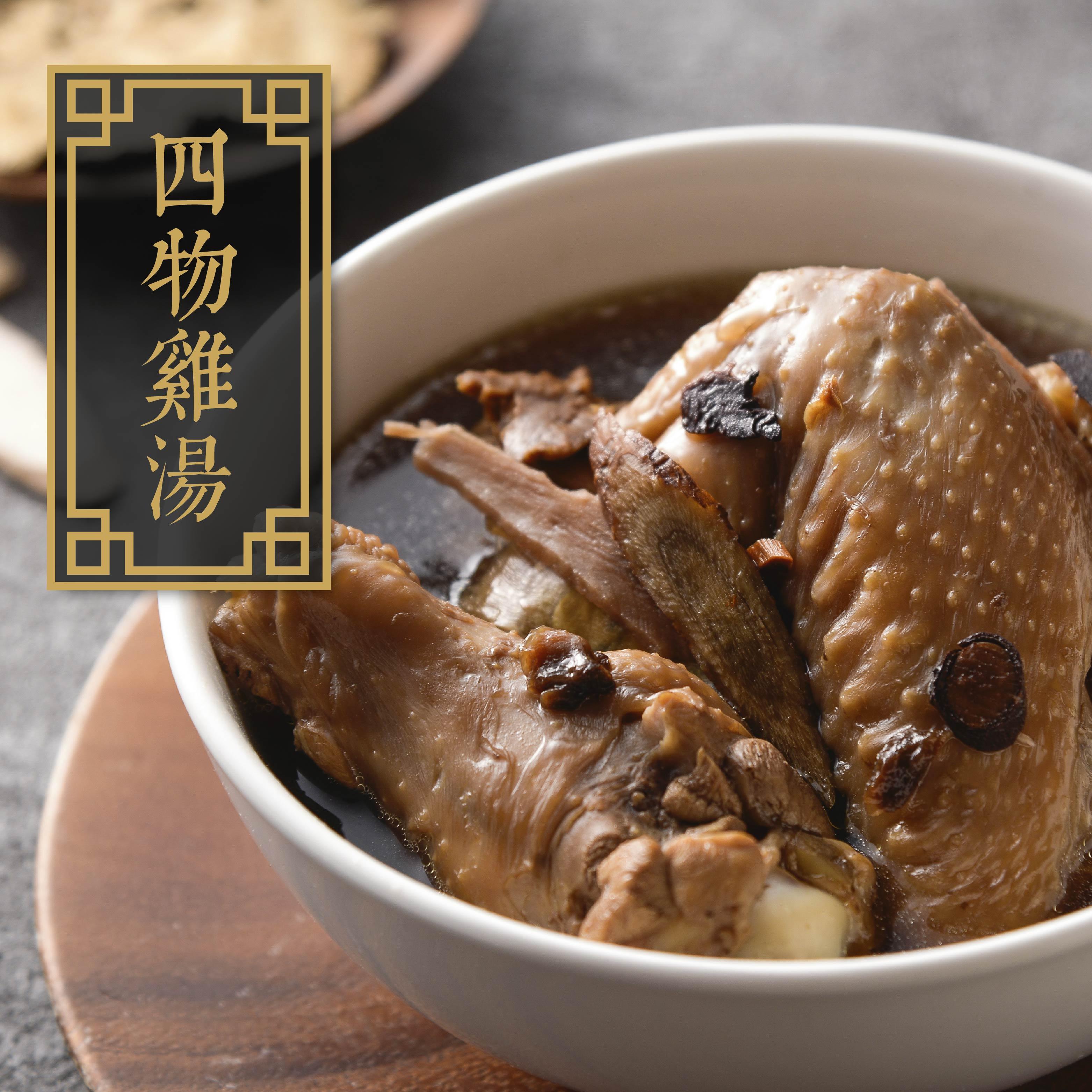 【鮮之食府】四物雞湯/600g/包  放山土雞燉煮而成美味燉湯/《二腿二翅 /包 》短短開賣供不應求