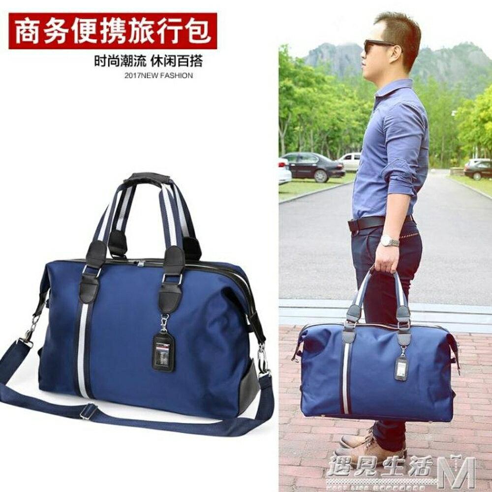 旅行包男短途出差旅游手提包小行李包大容量行李袋旅行袋旅游包  遇見生活 聖誕節禮物