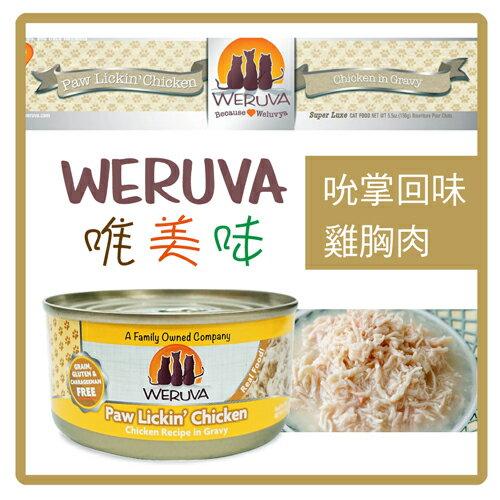 Weruva 唯美味 主食貓罐-吮掌回味雞胸肉85g 無穀配方,新包裝 (C712B01)