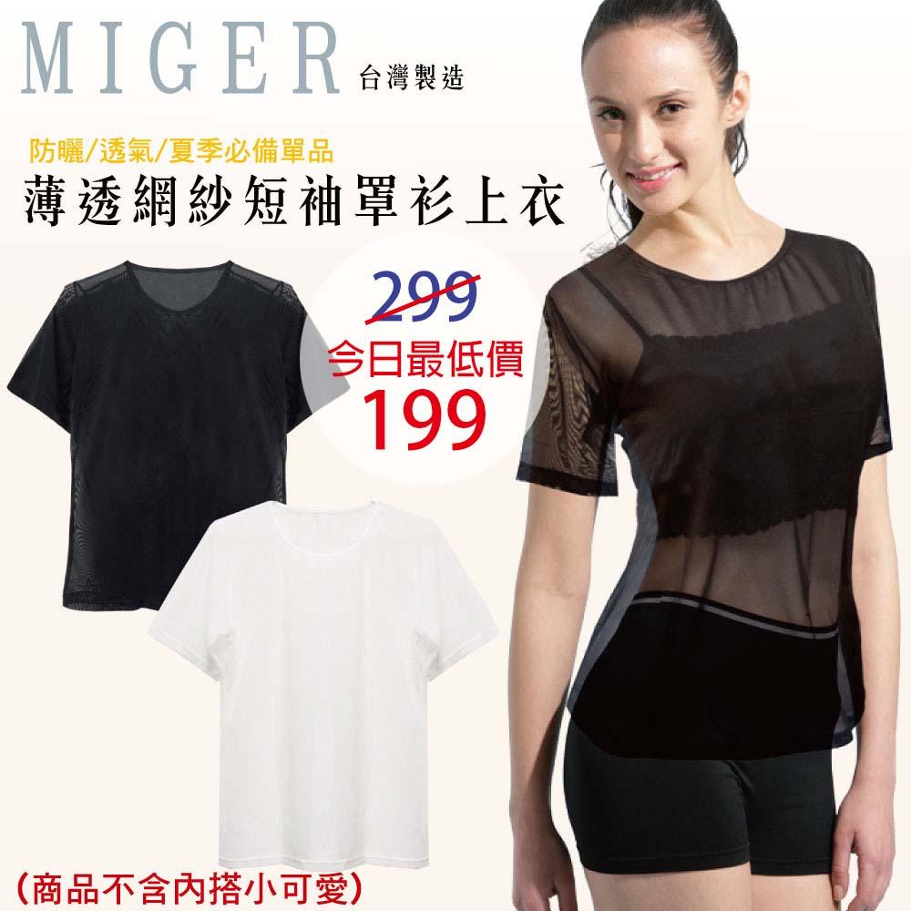 [MIGER密格內衣]薄透網紗短袖罩衫上衣-台灣製- (編號:3629)