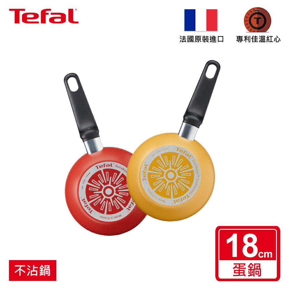 Tefal法國特福 Enjoy Mini系列18CM不沾平底鍋/煎蛋鍋/早餐鍋-黃 【APP領券再折】