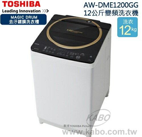 【佳麗寶】-(TOSHIBA東芝)SDD 變頻12公斤洗衣機 AW-DME1200GG 含運送安裝
