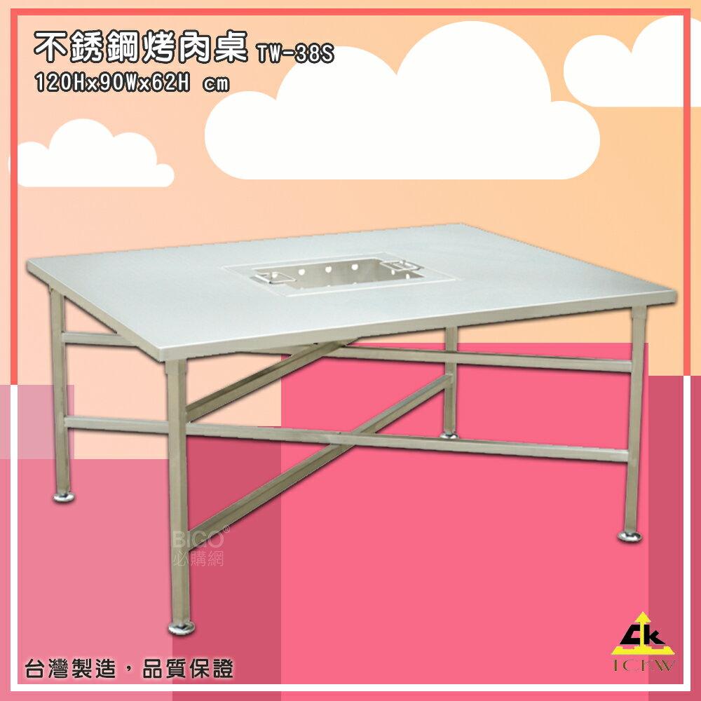 【MIT製-品質保證】鐵金鋼 TW-38S 不銹鋼烤肉桌 BBQ桌 不鏽鋼桌 折疊燒烤桌 燒烤桌  戶外烤肉 耐熱烤肉桌