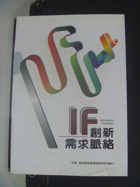 【書寶二手書T3/財經企管_MIJ】IF創新需求脈絡IF_原價600_資策會產業情報研究所
