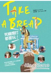 Take a bread! 死纏爛打都要玩 | 拾書所