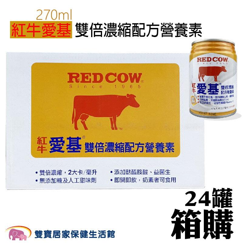 【箱購】紅牛愛基 雙倍濃縮配方營養素 237ml 一箱24入 益生菌添加 營養補充 流質飲食