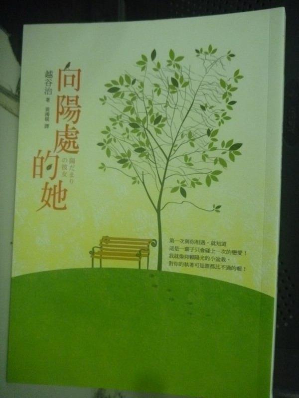 【書寶二手書T9/翻譯小說_ICV】向陽處的她_越谷治