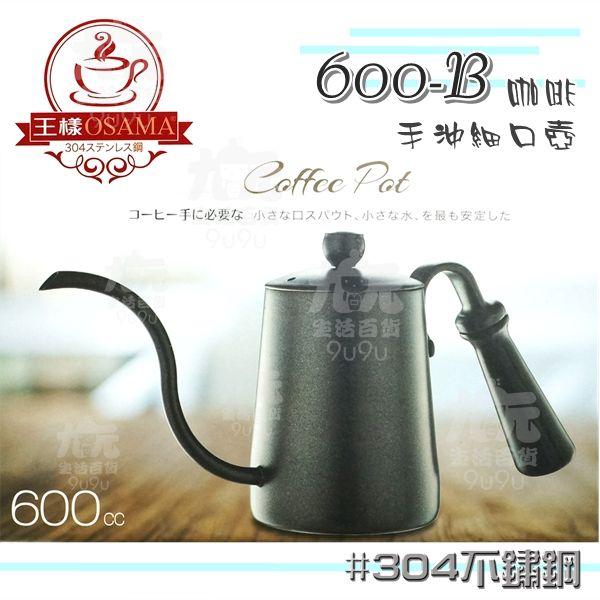 【九元生活百貨】王樣600-B咖啡手沖細口壺600cc手沖咖啡壺手沖壺#304不鏽鋼