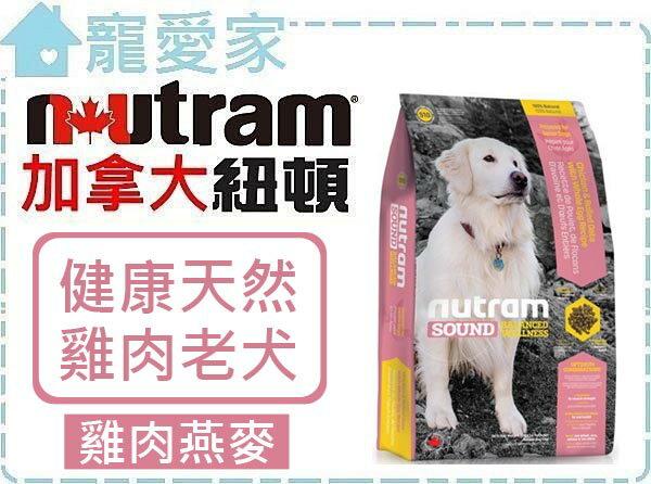 ☆寵愛家☆可超取☆Nutram紐頓狗糧S10健康天然雞肉老犬(雞肉燕麥)2.72kg.