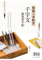 學寫一手好字:千字文硬筆習字帖