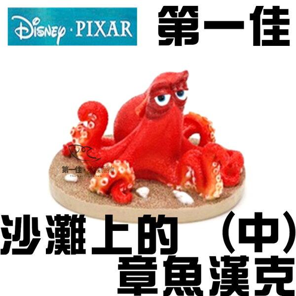 [第一佳水族寵物]美國PENNPLAX龐貝卡通飾品系列-海底總動員2沙灘上的章魚漢克(中)E-D2-EDR50免運