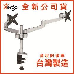 Xergo 雙延伸臂 雙螢幕 夾桌支撐架 終身保固 EM43116 螢幕支撐架 螢幕支架 支撐架