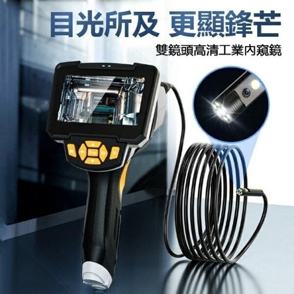 【現貨秒殺】汽車維修管道工業可視探頭高清攝像頭4.3吋雙攝像頭1080P防水