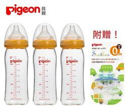 PIGEON 貝親 寬口母乳實感玻璃奶瓶3入特惠組 加贈安撫奶嘴-汽車(S)