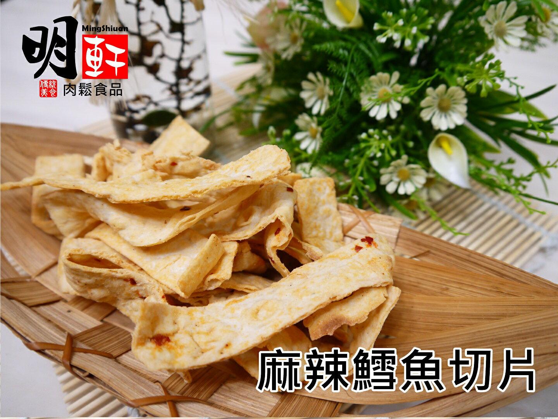 【明軒肉鬆食品】麻辣鱈魚切片~輕巧包(150g)
