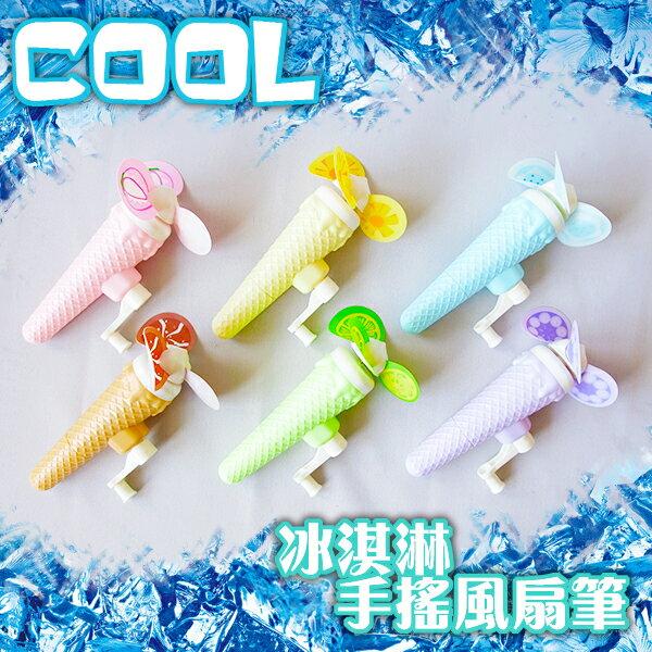 【aifelife】冰淇淋手搖風扇筆霜淇淋甜筒免電池攜帶手持造型風扇創意造型辦公文具學生開學獎勵贈品禮品