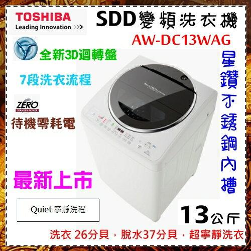 *壓縮機10年 【東芝 TOSHIBA】13公斤SDD直驅超級變頻洗衣機《AW-DC13W
