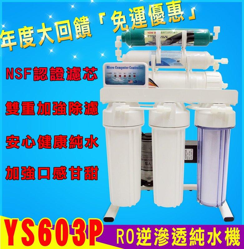 全自動微電腦竹炭養生鹼性6道RO逆滲透純水機超值價3380元