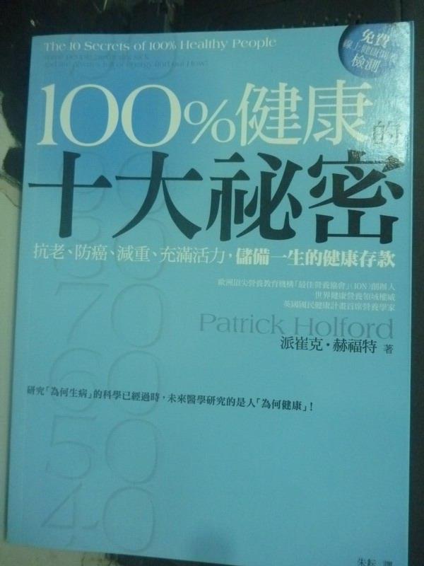 【書寶二手書T8/養生_QIU】100%健康的十大祕密_派崔克‧赫福特