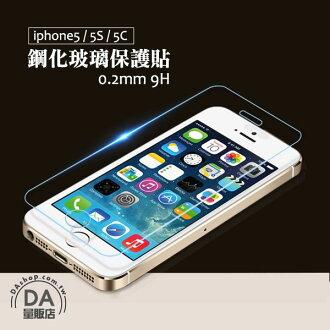 《3C任選三件9折》超薄 0.2mm 9H 強化 鋼化 玻璃 保護貼 保護膜 iphone5 5S 5C(80-0805)