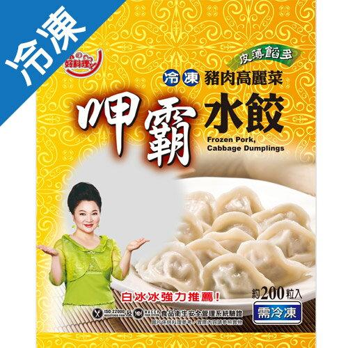 冰冰好料理呷霸水餃-高麗菜2800g包(約200粒)【愛買冷凍】