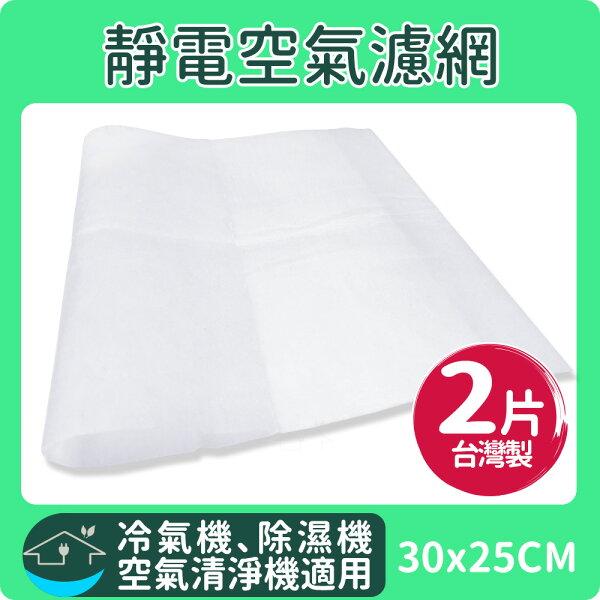 靜電空氣濾網單包2片裝適用冷氣機除濕機清淨機