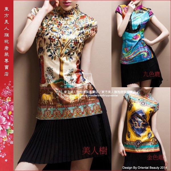 東方美人旗袍唐裝專賣店 中國民族風真絲雪紡眩目改良旗袍上衣 。多種美麗花色