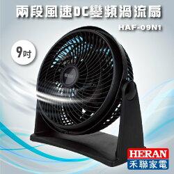 『禾聯新品上市』 9吋循環扇渦流扇HAF-09N1 輕巧 好收納 兩段式風速 廣角循環 對流扇 電風扇 直立扇 壁掛扇