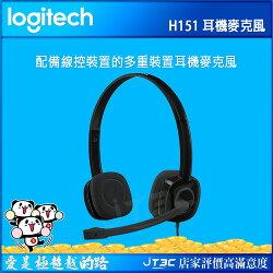Logitech 羅技 H151 Stereo Headset 配備線控裝置的多重裝置耳機麥克風