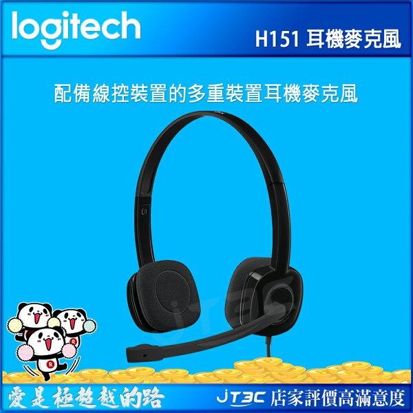 【滿3千15%回饋】Logitech羅技H151StereoHeadset配備線控裝置的多重裝置耳機麥克風※回饋最高2000點