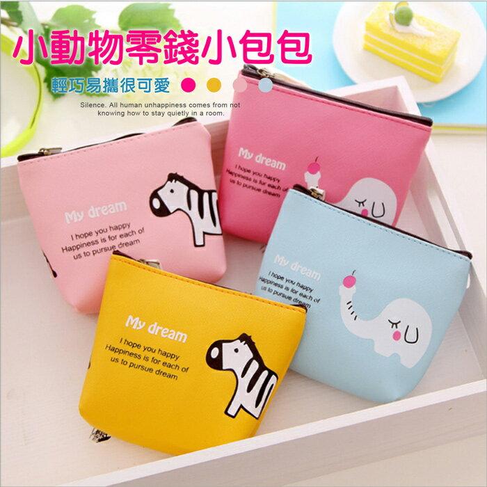 動物園小錢包【PA-013】零錢包 包包 鑰匙包 硬幣包 可愛動物園風