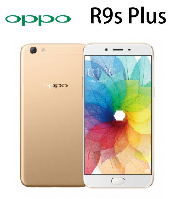 OPPO R9s Plus 6G/64G 獨家VOOC閃充-金《贈15000mAh行動電源+9H鋼化玻璃保護貼》[6期零利率]